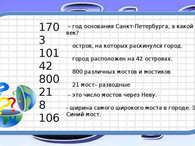 1703 101 42 800 21 8 106 – год основания Санкт-Петербурга, а какой это век? о...