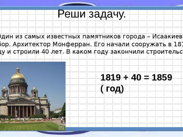 Реши задачу. . Один из самых известных памятников города – Исаакиевский собор...