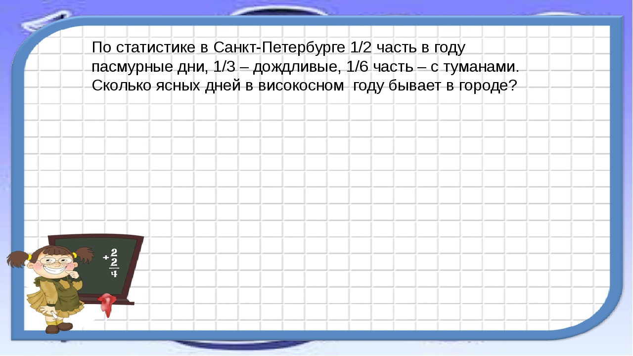 По статистике в Санкт-Петербурге 1/2 часть в году пасмурные дни, 1/3 – дождли...
