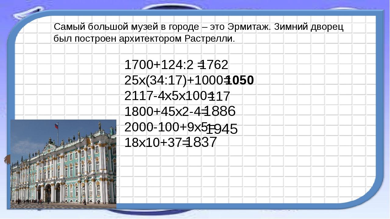 Самый большой музей в городе – это Эрмитаж. Зимний дворец был построен архите...