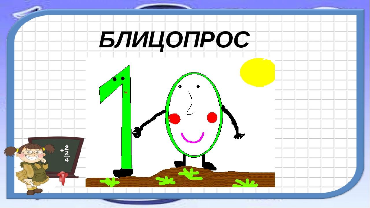БЛИЦОПРОС