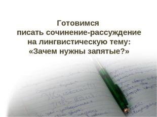 Готовимся писать сочинение-рассуждение на лингвистическую тему: «Зачем нужны