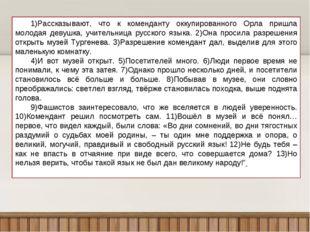 1)Рассказывают, что к коменданту оккупированного Орла пришла молодая девушка,