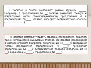 I. Запятые в тексте выполняют разные функции _____. Например, в предложениях