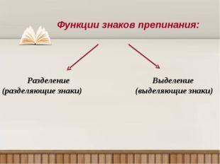 Функции знаков препинания: Разделение (разделяющие знаки) Выделение (выделяющ