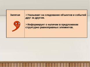 Запятая  Указывает на следование объектов и событий друг за другом. Информи