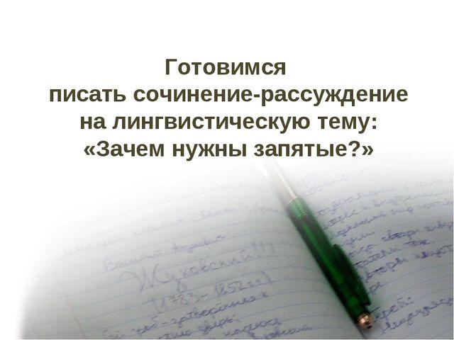 Готовимся писать сочинение-рассуждение на лингвистическую тему: «Зачем нужны...