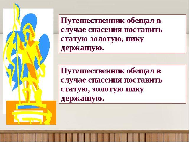 Путешественник обещал в случае спасения поставить статую золотую, пику держащ...
