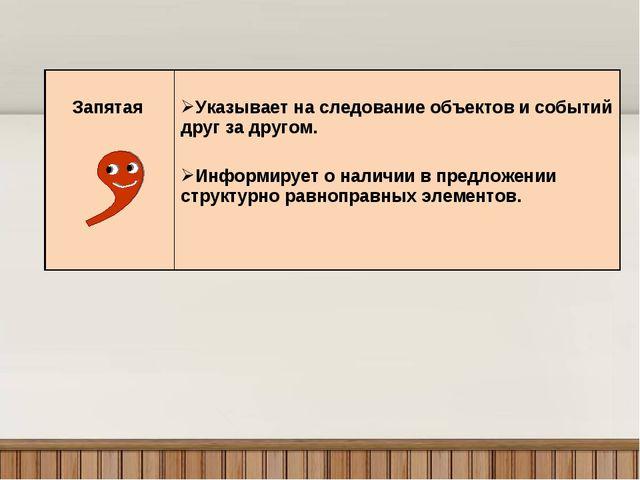 Запятая  Указывает на следование объектов и событий друг за другом. Информи...