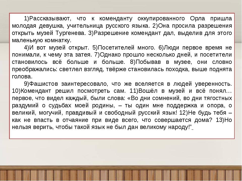 1)Рассказывают, что к коменданту оккупированного Орла пришла молодая девушка,...