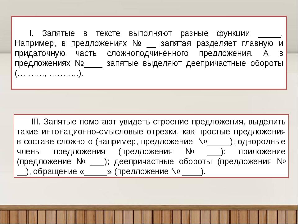 I. Запятые в тексте выполняют разные функции _____. Например, в предложениях...