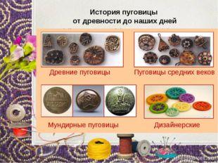 История пуговицы от древности до наших дней