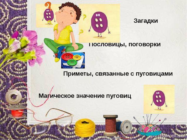 Загадки Приметы, связанные с пуговицами Пословицы, поговорки Магическое значе...