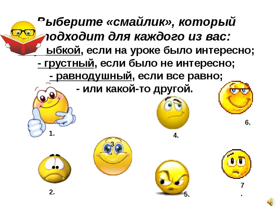 Выберите «смайлик», который подходит для каждого из вас: - с улыбкой, если на...