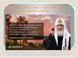 Патриарх (церковный сан)— высшийиерархнекоторых христианских церквей
