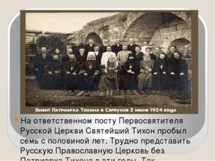 На ответственном посту Первосвятителя Русской Церкви Святейший Тихон пробыл