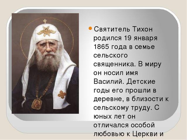 Святитель Тихон родился 19 января 1865 года в семье сельского священника. В...
