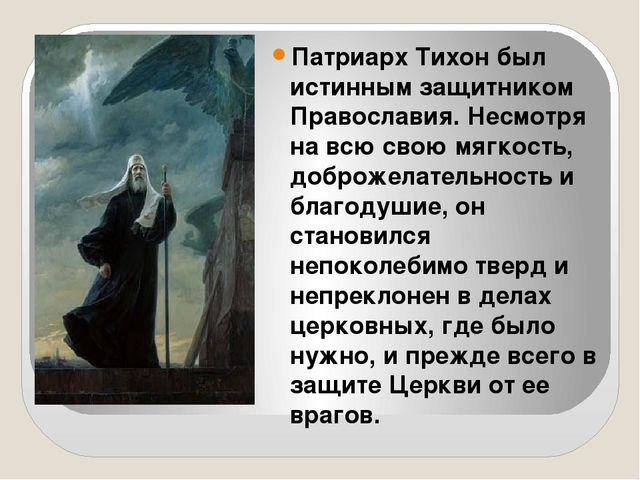 Патриарх Тихон был истинным защитником Православия. Несмотря на всю свою мяг...