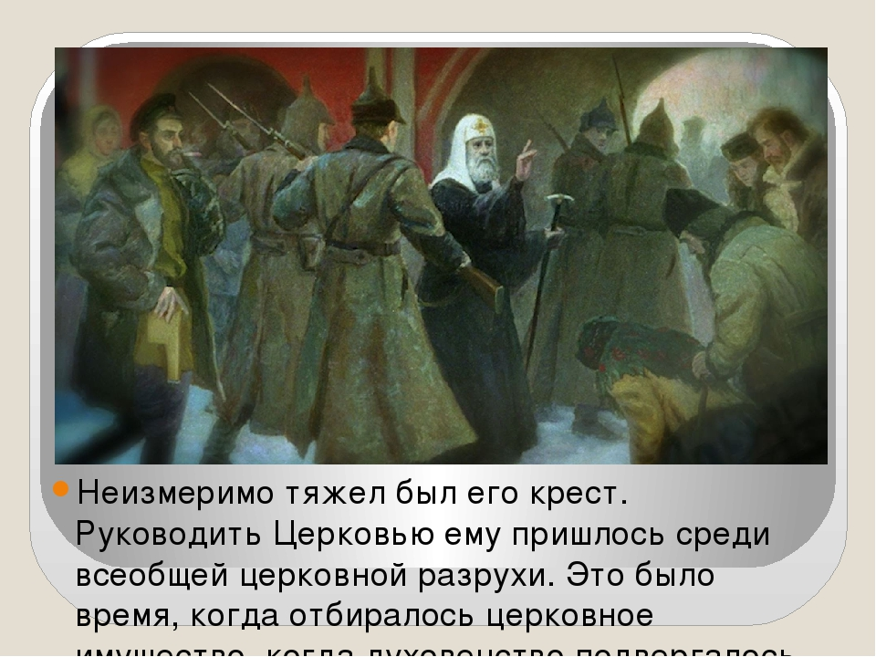 Неизмеримо тяжел был его крест. Руководить Церковью ему пришлось среди всеоб...