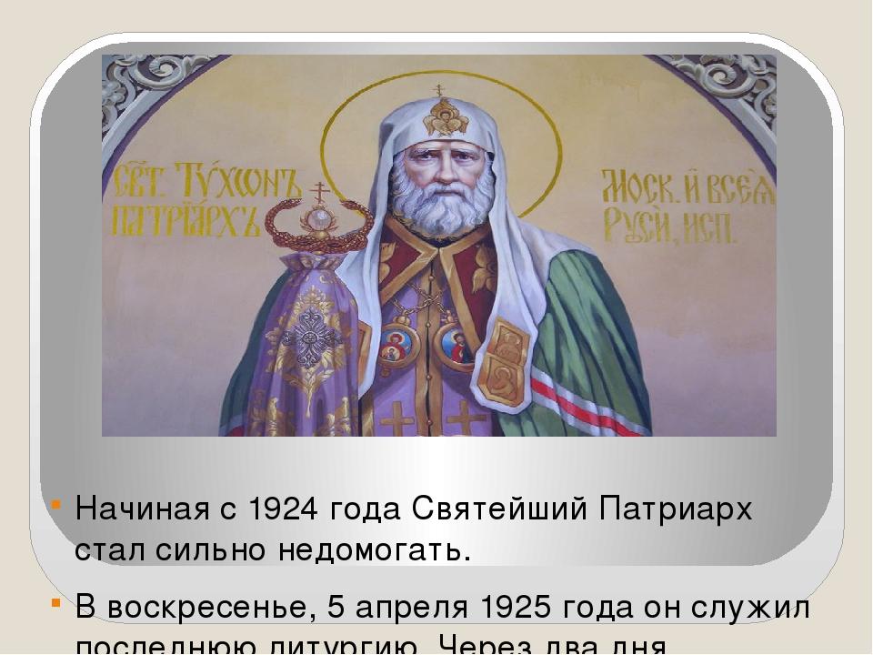 Начиная с 1924 года Святейший Патриарх стал сильно недомогать. В воскресенье...
