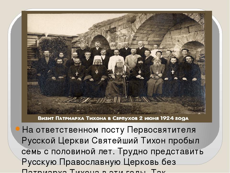 На ответственном посту Первосвятителя Русской Церкви Святейший Тихон пробыл...
