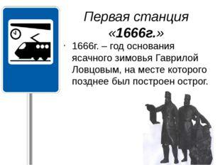 1666г. – год основания ясачного зимовья Гаврилой Ловцовым, на месте которого
