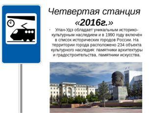Улан-Удэ обладает уникальным историко-культурным наследием и в 1990 году вклю