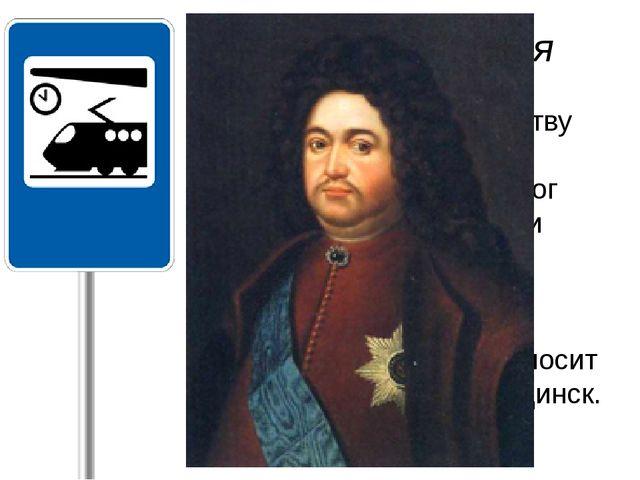 В1689 годупо ходатайству Федора Алексевича Головина Удинский острог получае...