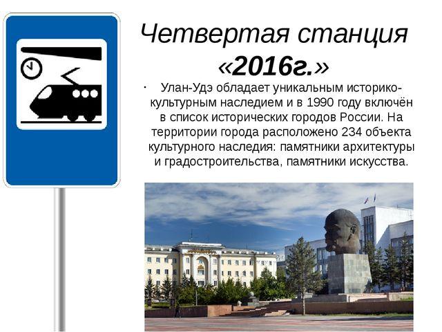 Улан-Удэ обладает уникальным историко-культурным наследием и в 1990 году вклю...