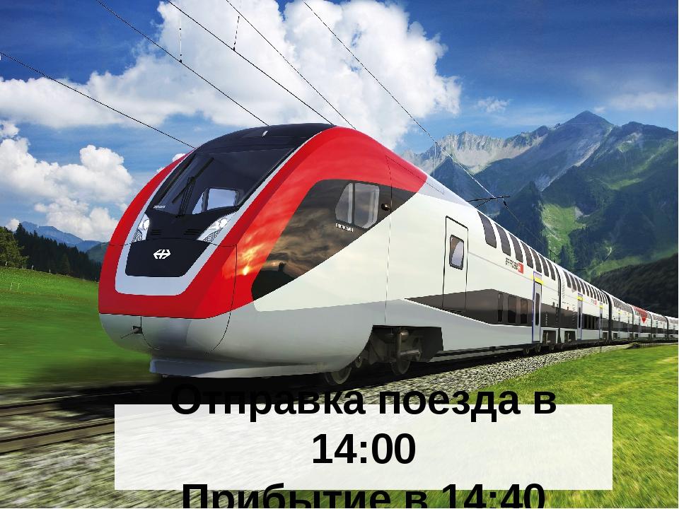 Отправка поезда в 14:00 Прибытие в 14:40