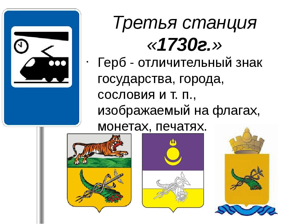 Герб - отличительный знак государства, города, сословия и т. п., изображаемый...