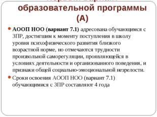 Первый вариант образовательной программы (А) АООП НОО (вариант 7.1) адресован