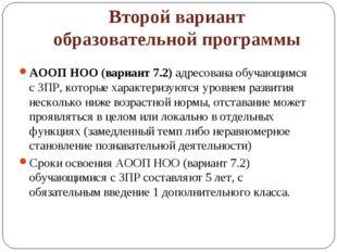Второй вариант образовательной программы АООП НОО (вариант 7.2) адресована об