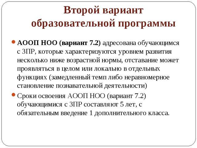 Второй вариант образовательной программы АООП НОО (вариант 7.2) адресована об...