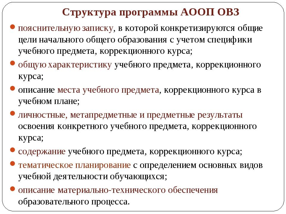 Структура программы АООП ОВЗ пояснительную записку, в которой конкретизируютс...