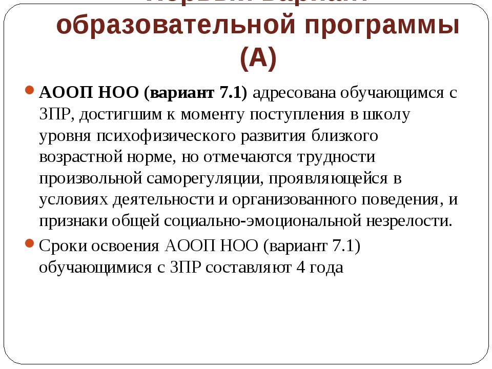 Первый вариант образовательной программы (А) АООП НОО (вариант 7.1) адресован...
