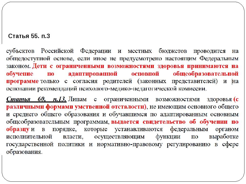 Статья 55. п.3