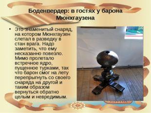 Боденвердер: в гостях у барона Мюнхгаузена Это знаменитый снаряд, на котором