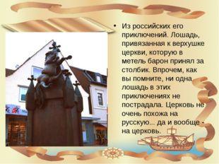 Из российских его приключений. Лошадь, привязанная к верхушке церкви, которую