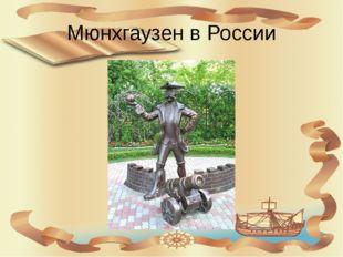 Мюнхгаузен в России