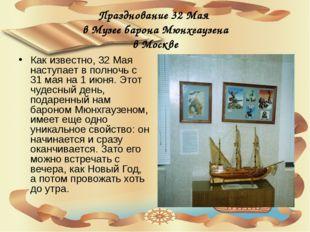 Празднование 32 Мая в Музее барона Мюнхгаузена в Москве Как известно, 32 Мая