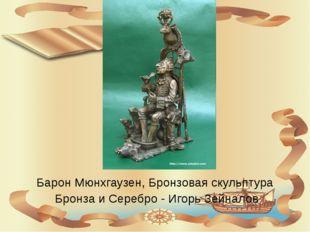 Барон Мюнхгаузен, Бронзовая скульптура Бронза и Серебро - Игорь Зейналов