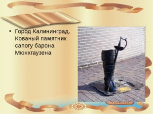 Город Калининград. Кованый памятник сапогу барона Мюнхгаузена