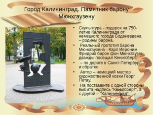 Город Калининград. Памятник барону Мюнхгаузену Скульптура - подарок на 750-ле