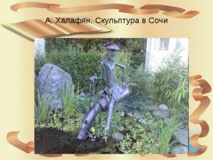 А. Халафян. Скульптура в Сочи