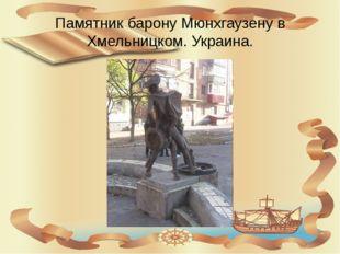 Памятник барону Мюнхгаузену в Хмельницком. Украина.