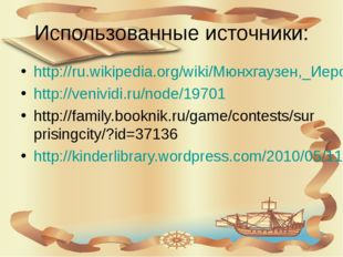 Использованные источники: http://ru.wikipedia.org/wiki/Мюнхгаузен,_Иероним_Ка