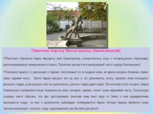 Памятник барону Мюнхгаузену (Хмельницкий) Памятник Иерониму Карлу Фридриху фо