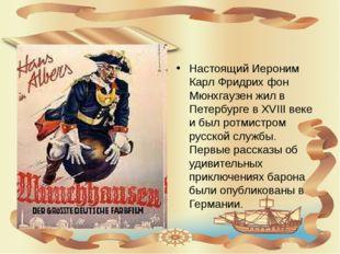 Настоящий Иероним Карл Фридрих фон Мюнхгаузен жил в Петербурге в XVIII веке