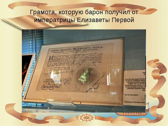 Грамота, которую барон получил от императрицы Елизаветы Первой